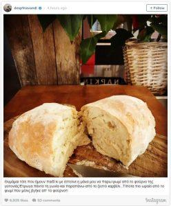 Η Βανδή ζύμωσε ψωμί και εμείς πάθαμε πλάκα όταν το είδαμε!