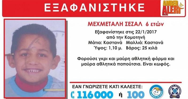ΣΟΚ: Δολοφονημένο, δεμένο χειροπόδαρα βρέθηκε το εξάχρονο αγοράκι στην Κομοτηνή