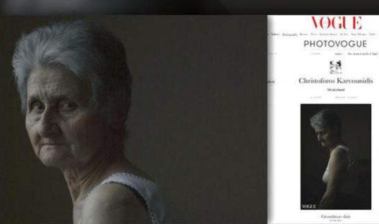74χρονη από την Πέλλα πόζαρε για εργασία του εγγονού της και κατέληξε… στην Vogue! (εικόνες)
