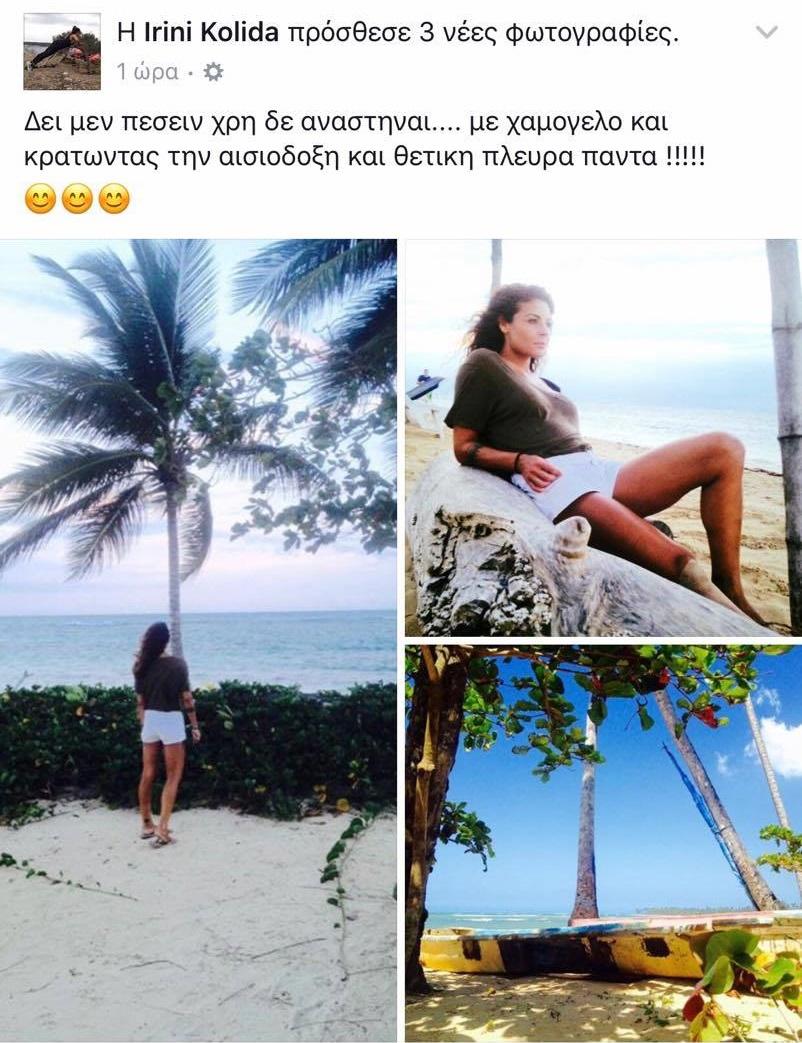 Ειρήνη Κολιδά:Το πρώτο μήνυμά της στα social media μετά το ατύχημα στο Survivor!