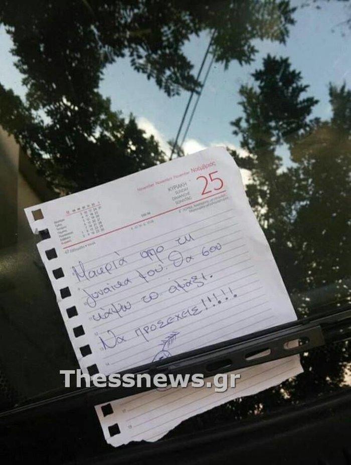 Το σημείωμα του ζηλιάρη άντρα στα Σεπόλια που έγινε Viral