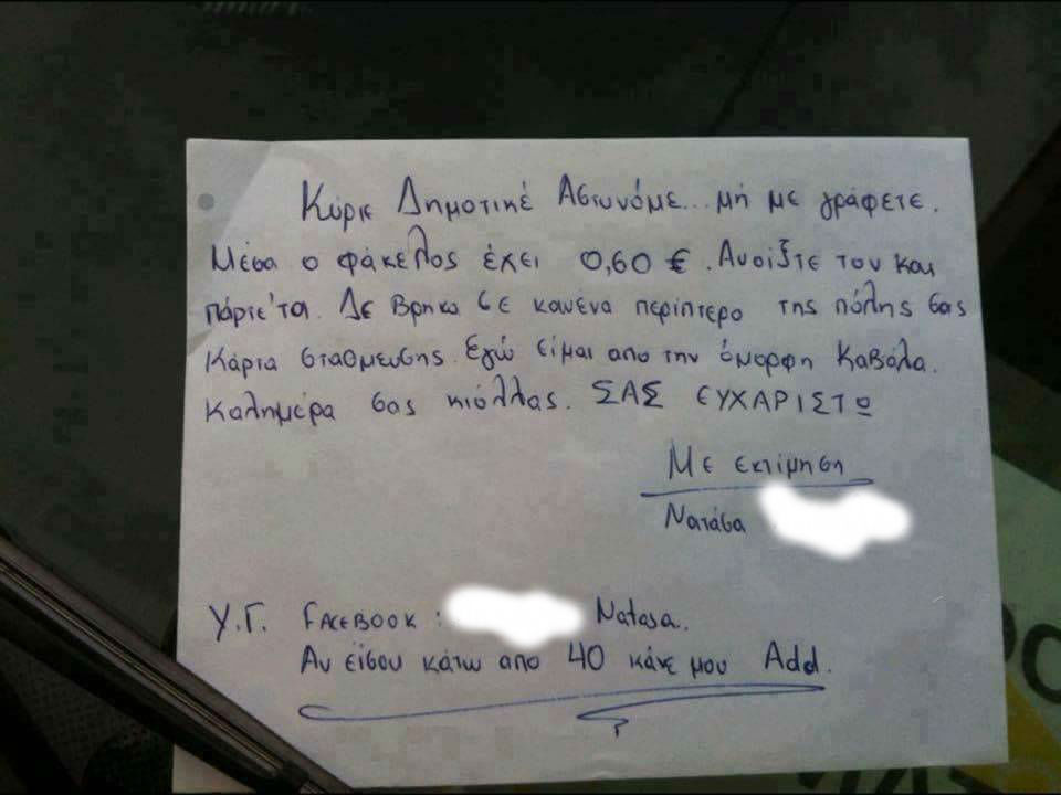 Το απίστευτο σημείωμα μίας οδηγού στην δημοτική αστυνομία! (εικόνα)